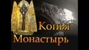 Армения Монастырь Гегард Копье судьбы