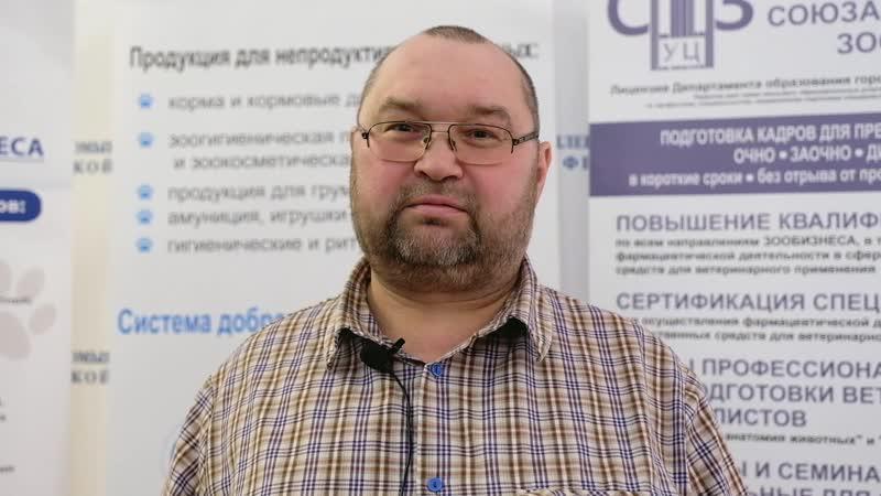 XVI Форум Союза предприятий зообизнеса