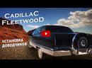 Cadillac Fleetwood Установка доводчиков дверей