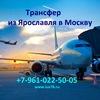 Трансфер из Ярославля в Москву