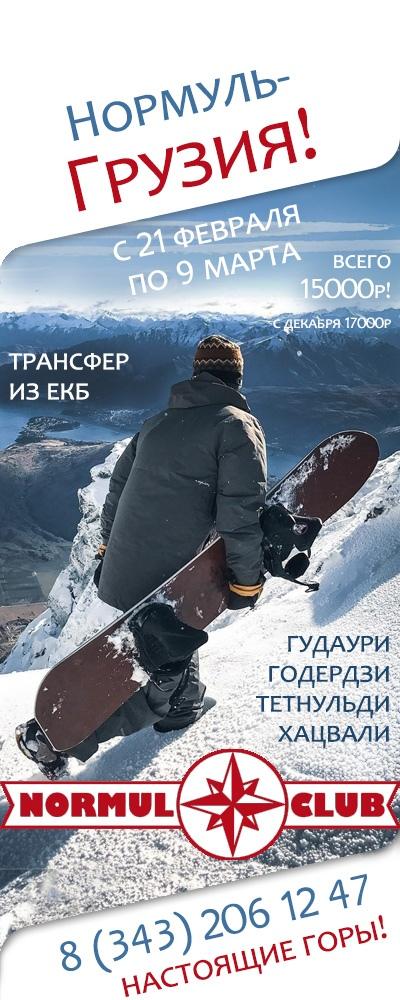 Афиша Екатеринбург Нормуль-Грузия 21 февраля - 9 марта 2020
