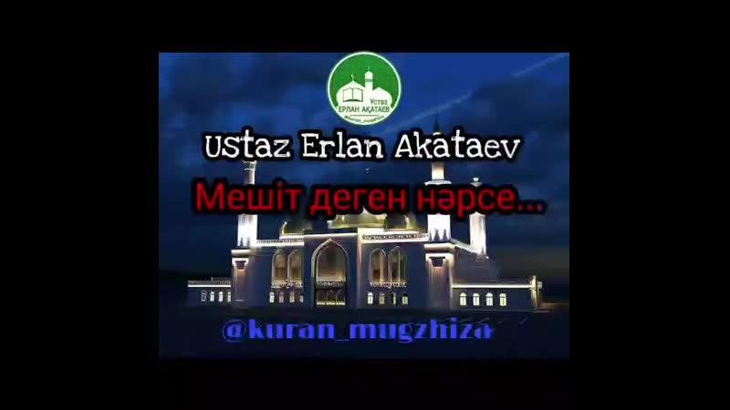МЕШІТ деген нәрсеҰстаз Ерлан Ақатаев