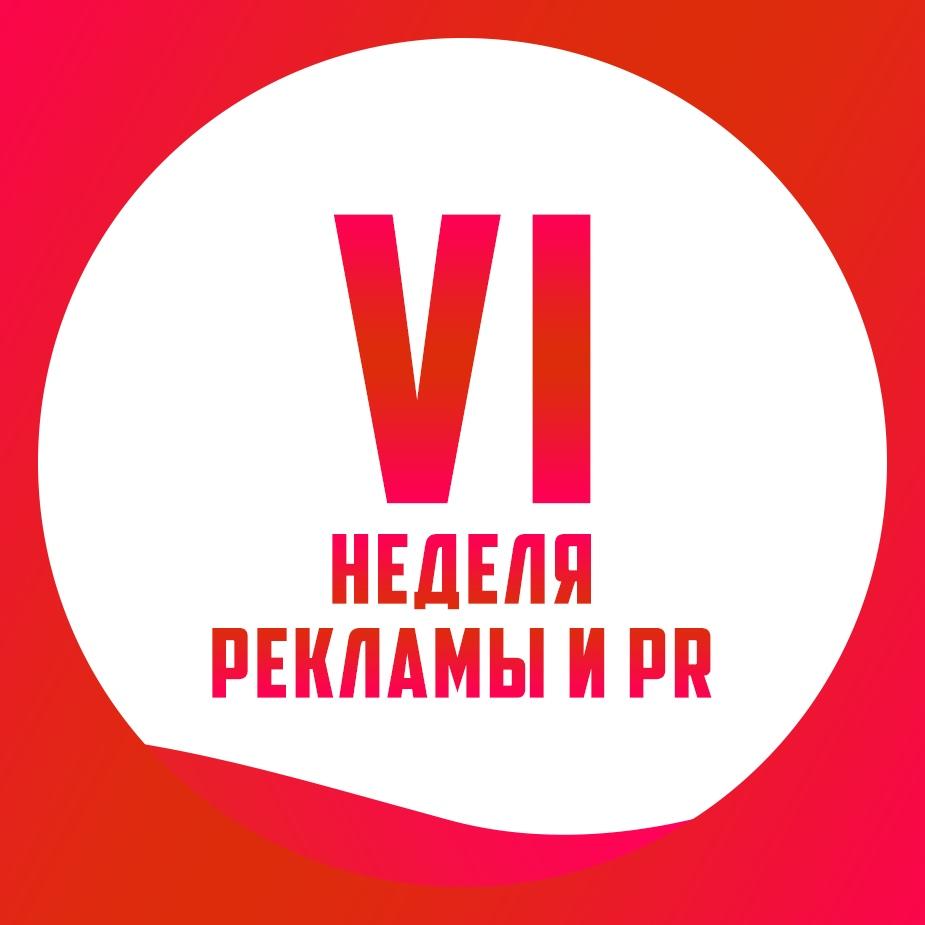 Афиша Екатеринбург VII Неделя рекламы и PR в ГУ