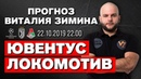 Ювентус Локомотив Москва прогноз на матч Лиги Чемпионов 22 октября от Виталия Зимина