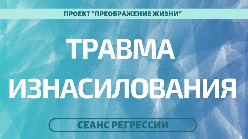 СОВРАЩЕНИЕ И ИЗНАСИЛОВАНИЕ В ДЕТСТВЕ ПОСЛЕДСТВИЯ Сеанс регрессивного гипноза 188 Андрей