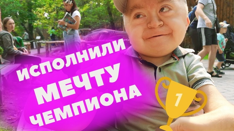 Исполнили мечту паралимпийского чемпиона l CЧАСТЬЕ ПОМОГАТЬ 1