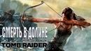 Смерть в долине Rise of the Tomb Raider 11