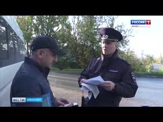 В Иванове проверили, как водители автобусов и маршруток перевозят пассажиров