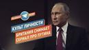 Культ личности: Британия снимает сериал про Путина (Telegram. Обзор)