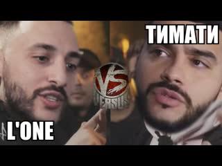Hack music versus тимати vs l'one