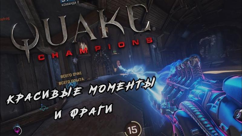 Везунчик | Quake Champions подборка моментов и фрагов