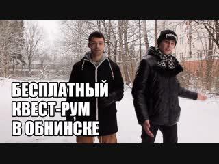 Бесплатный хоррор-квест в Обнинске. Ленина 86