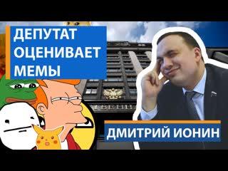 Депутат Госдумы оценивает мемы. Дмитрий Ионин
