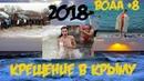 Крещение 2018 в Крыму. Море 8, воздух 4