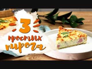 3 начинки для несладкого пирога Рецепты Bon Appetit