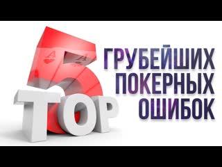 ТОП 5 Грубейших покерных ошибок с русской озвучкой