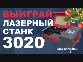 Хотите ЛАЗЕРНЫЙ СТАНОК MCLaser 3020 Бесплатно Смотрите видео