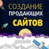 Дизайн, Создание и Продвижение сайтов в СПб