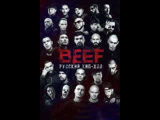 BEEF: Русский хип-хоп (документальный, музыка, биография, 2019 г.)