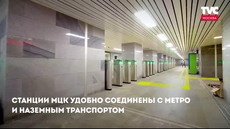Юбилей МЦК