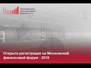 Открыта регистрация на МФФ-2019