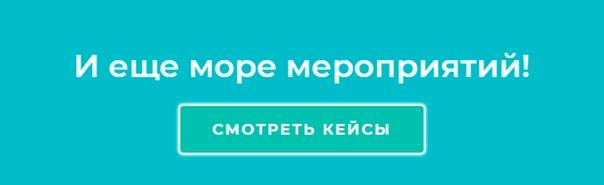 elfevent.ru/cases/
