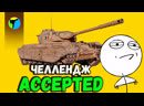 ПОТНЫЙ ЧЕЛЛЕНДЖ ДЛЯ ИТАЛЬЯНСКОГО ЖЕРЕБЦА PROGETTO 46 World of Tanks WOT