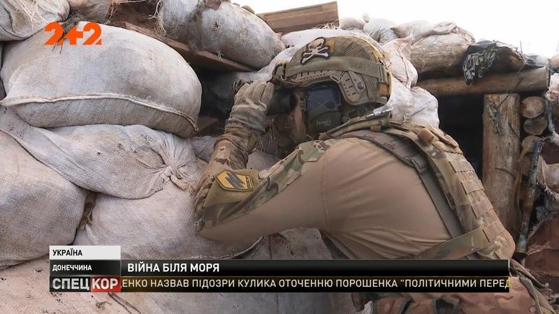 Піхотинці Азова тримають рубежі на Світлодарській дузі