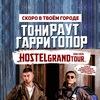 ТОНИ РАУТ & ГАРРИ ТОПОР | В. НОВГОРОД | 16 НОЯ.