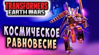 КОСМИЧЕСКОЕ РАВНОВЕСИЕ! Трансформеры Войны на Земле Transformers Earth Wars #103