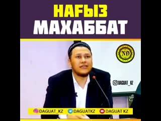 Махаббат