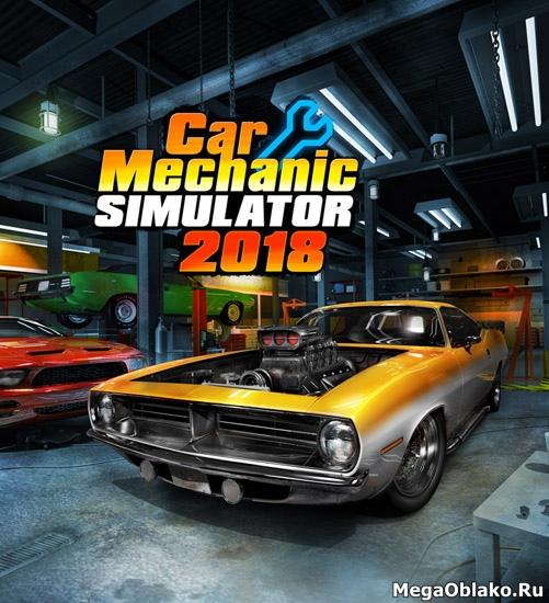 Car Mechanic Simulator 2018 [v 1.6.2 + DLCs] (2017) PC | RePack от xatab