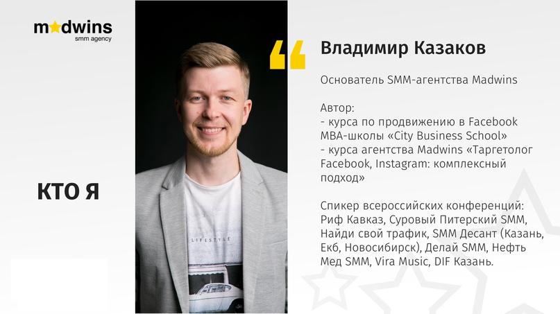 Владимир Казаков, Основатель и руководитель SMM-агентства Madwins.