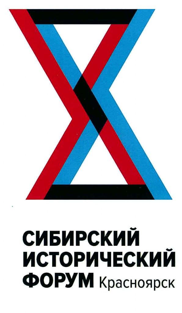 Афиша Красноярск Сибирский исторический форум 2019