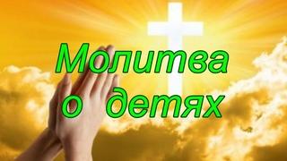 Молитва о детях Исполнитель Елена Балацкая