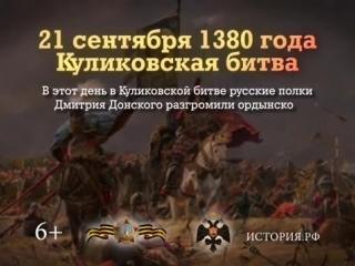 21 сентября - День воинской славы России