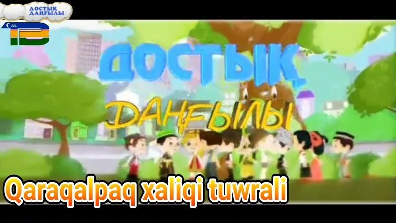 ДОСТЫҚ ДАҢГЫЛЫ Qaraqalpaq xaliqi tuwrali Qazaqsha mutfilm