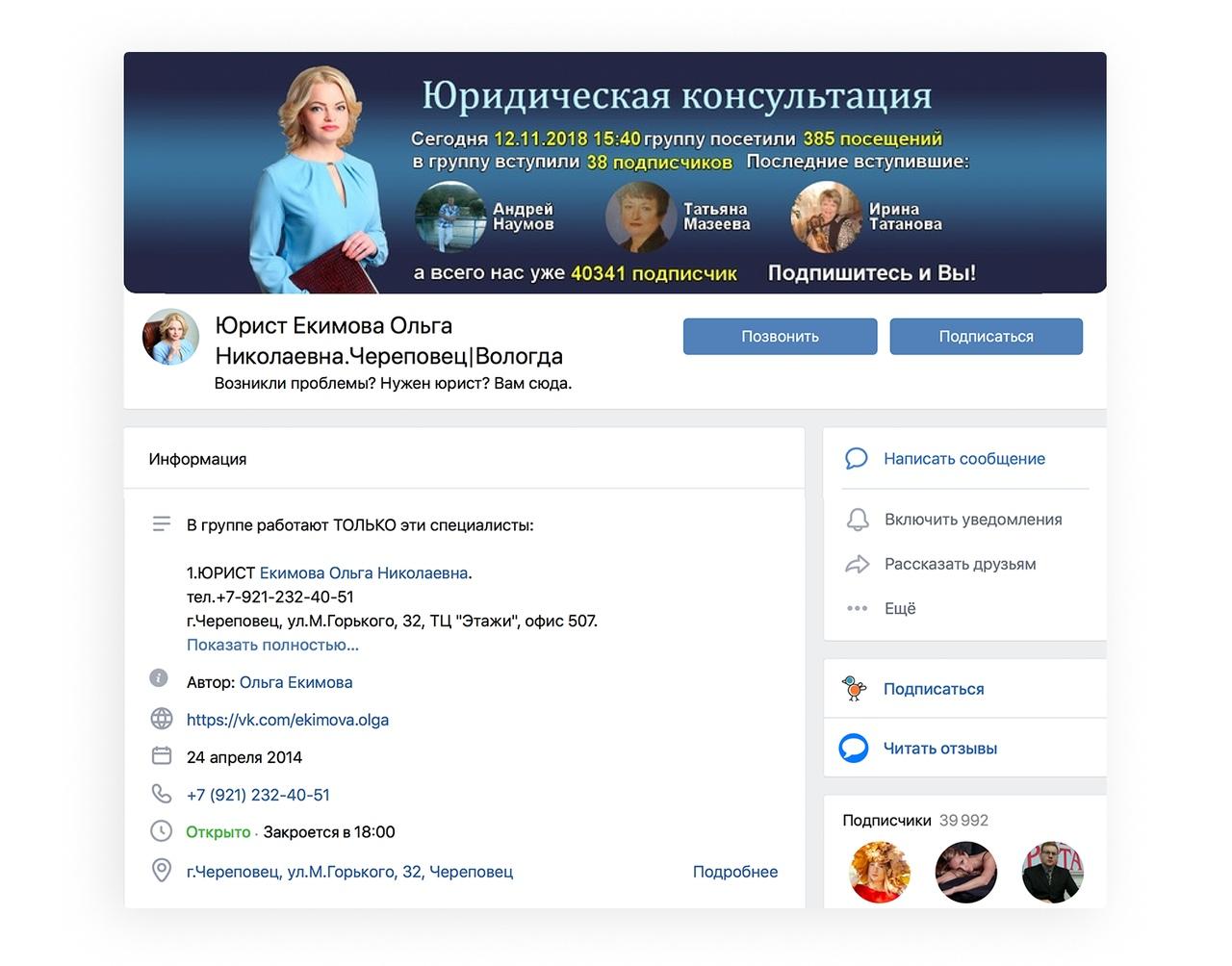Оформление сообщества Ольги Екимовой