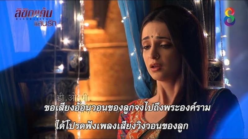 เพลง Heli mhari sun le raam (แปลไทย) | ลิขิตแค้นแสนรัก (Rangrasiya)