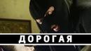 НЕРЕАЛЬНО КРУТОЙ ДЕТЕКТИВ! Дорогая Российские детективы, кино новинки, криминальные фильмы HD