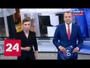 Большинство в Раде Зеленский получает абсолютную власть после выборов. 60 минут от 22.07.19