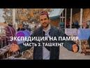 ПАМИР 2. В УЗБЕКИСТАН НА МАШИНЕ. ТАШКЕНТ. Travel to Uzbekistan