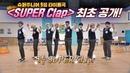 ※최초 공개※ 모두 Clap 슈퍼주니어 superjunior 9집 타이틀곡 ′SUPER Clap′♬ 아는 형님 Knowing bros 200