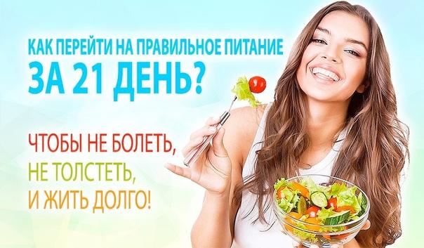 Правильное Питание И Постепенно Похудение. Меню правильного питания на неделю для похудения