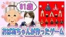81歳のおばあちゃんが作ったゲーム『hinadan ひな壇 』で遊んでみた!
