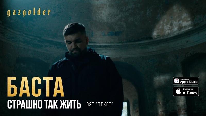 Баста Страшно так жить OST ТЕКСТ Real Rap