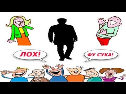 Дискриминация девственников в российском обществе