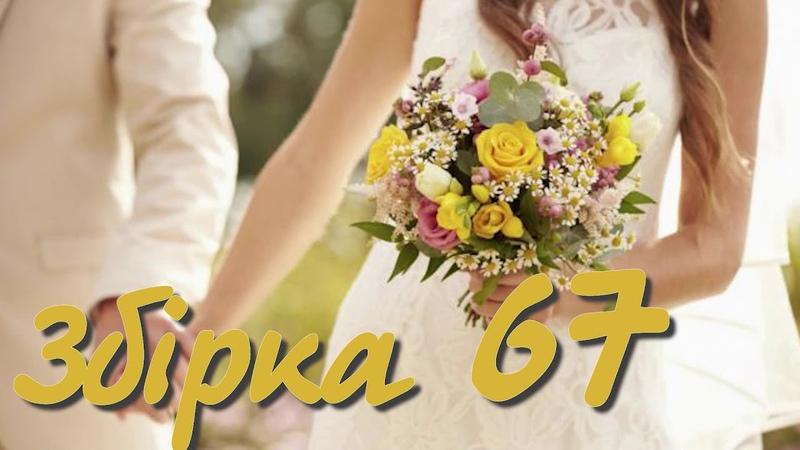 Збірка 67 Українські весільні пісні Украинские свадебные песни Украинские народные песни