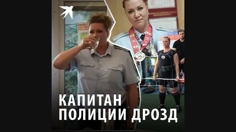 Капитан полиции Дрозд