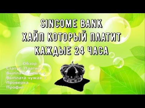 SINCOME BANK НОВЫЙ ХАЙП КОТОРЫЙ ПЛАТИТ КАЖДЫЕ 24 ЧАСА ИНВЕСТИЦИИ 2017